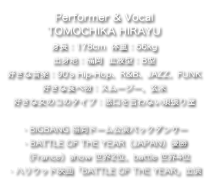 Performer&Vocal TOMOCHIKA HIRAYU