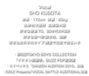 Vocal SHO KUBOTA